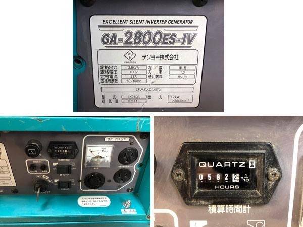Denyo/デンヨー防音型インバーター発電機GA-2800ES-IV詳細画像3