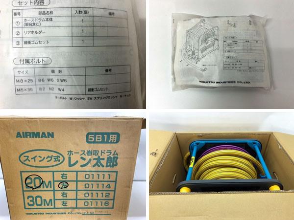 AIRMAN/エアマン20m ドラムエアーホース レン太郎 詳細画像5