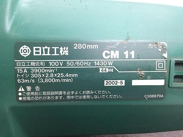 HITACHI/日立工機305mm 乾式 電動コンクリートカッター 詳細画像3