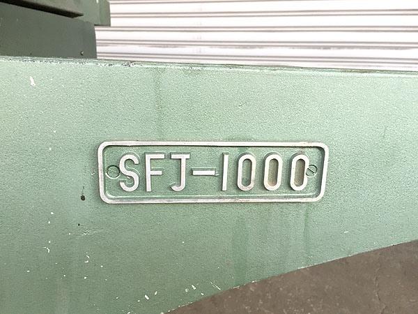 TOKAI/東海製作軸傾斜横切り盤 パネルソー SFJ-1000詳細画像2