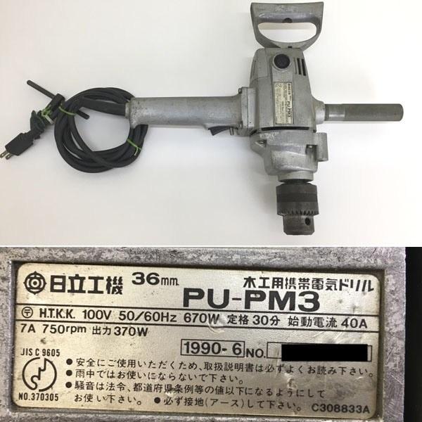 HITACHI/日立工機30mm 木工用 携帯電気ドリルPU-PM3詳細画像3