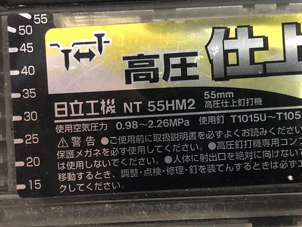 HITACHI/日立工機高圧仕上釘打機 NT55HM2詳細画像3