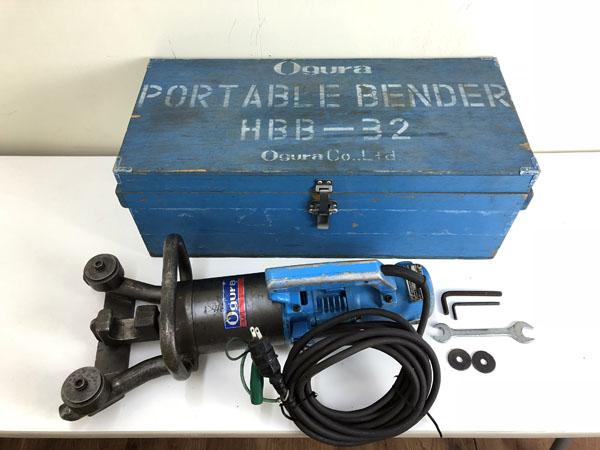 Ogura/オグラ 電動油圧ベンダー HBB-32