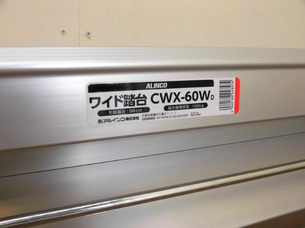 ALINCO美品 ワイド踏み台CWX-60W詳細画像3