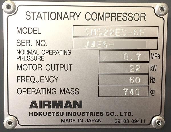 北越工業/AIRMAN屋外設置型 スクリューコンプレッサーSMS22ES-6E詳細画像3