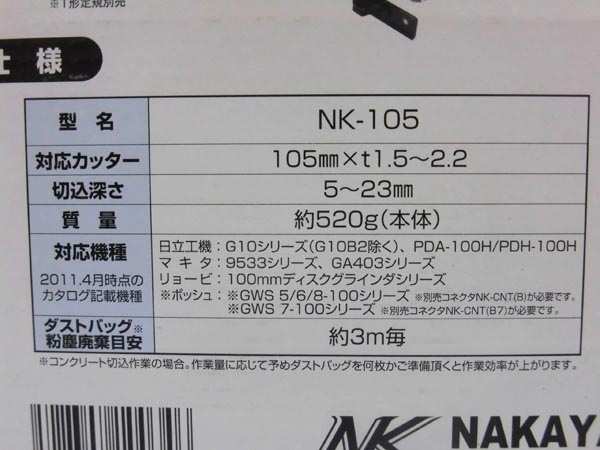 NAKAYA未使用品 ハイブリッド式集塵アダプターNK-105詳細画像3