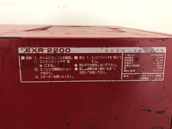 HONDA/ホンダ2.2KVA 発電機EXR2200詳細画像4