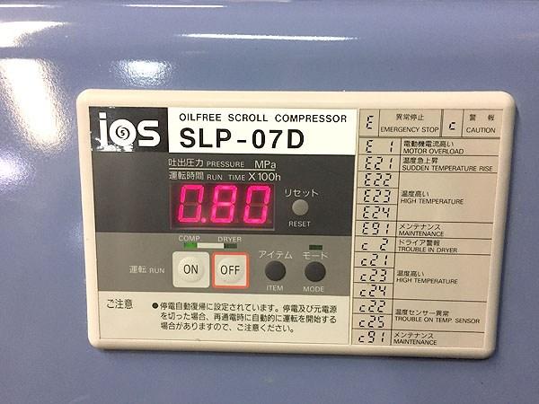 ANEST IWATA/アネスト岩田オイルフリー スクロール コンプレッサーSLP-07D詳細画像4