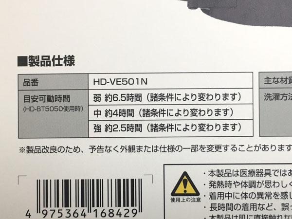 TAJIMA/タジマ 温着ヒーター 暖雅ベスト リチウムイオン充電池 セット買取しました!