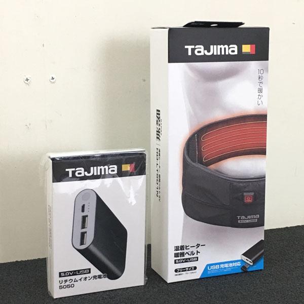 TAJIMA/タジマ 温着ヒーター 暖雅ベルト リチウムイオン充電池 セット買取しました!