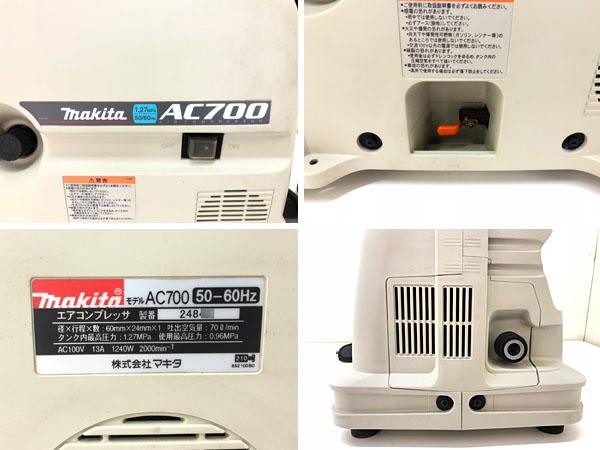 makita/マキタ常圧 エアコンプレッサーAC700詳細画像4