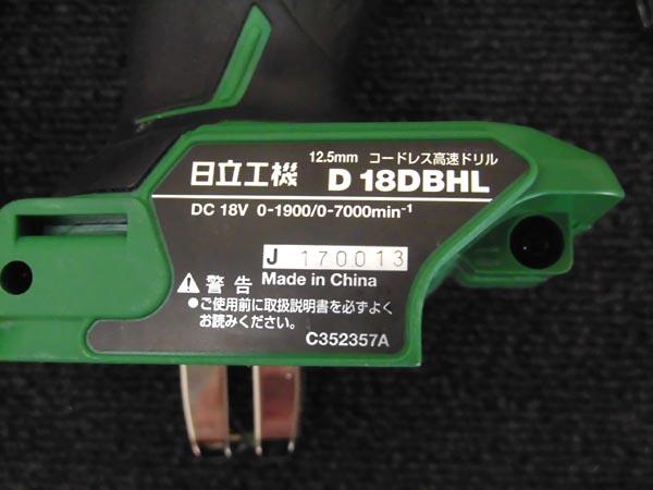 HITACHI/日立工機12.5mmコードレス高速ドリル 本体のみD18DBHL詳細画像3