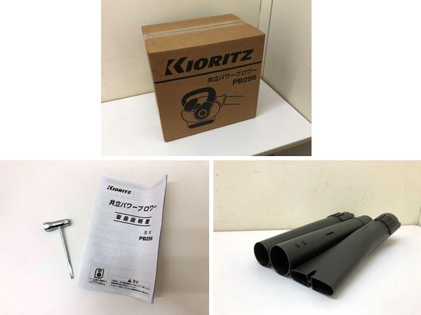 KIORITZ/共立エンジンブロワーPB256詳細画像5