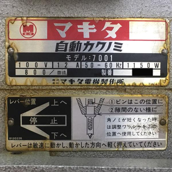 makita/マキタ自動角ノミ/カクノミ7001詳細画像3