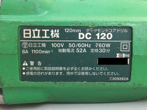 HITACHI/日立工機120mm ダイヤモンドコアドリルDC120詳細画像2