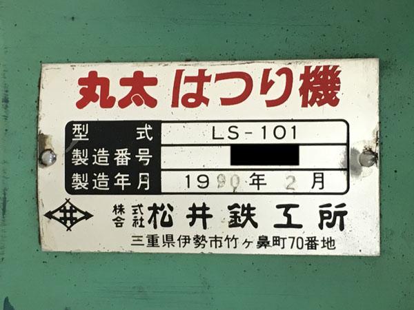 松井鉄工所136mm 丸太はつり機LS-101詳細画像3