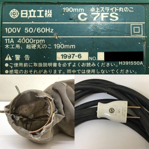 HITACHI/日立工機190mm 卓上スライド丸のこ マルノコC7FS詳細画像7