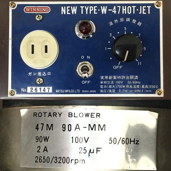 MATSUDEN/マツデン塩ビ溶接機HOT-JET/ホットジェット W-47詳細画像3