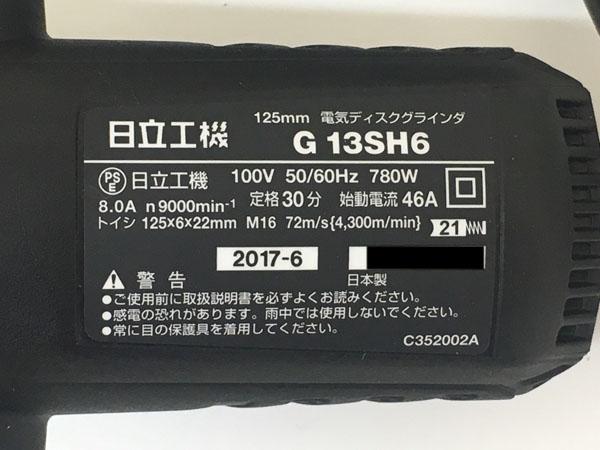 HITACHI/日立工機125mm 電気ディスクグラインダG13SH6詳細画像6