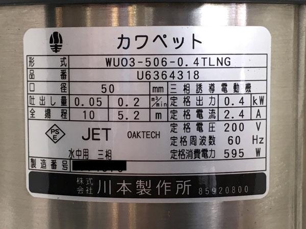 川本製作所/川本ポンプ/カワペット汚物混入水用水中ポンプWUO3-506-0.4TLNG詳細画像3