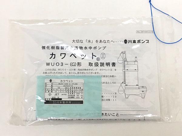 川本製作所/川本ポンプ/カワペット汚物混入水用水中ポンプWUO3-506-0.4TLNG詳細画像6