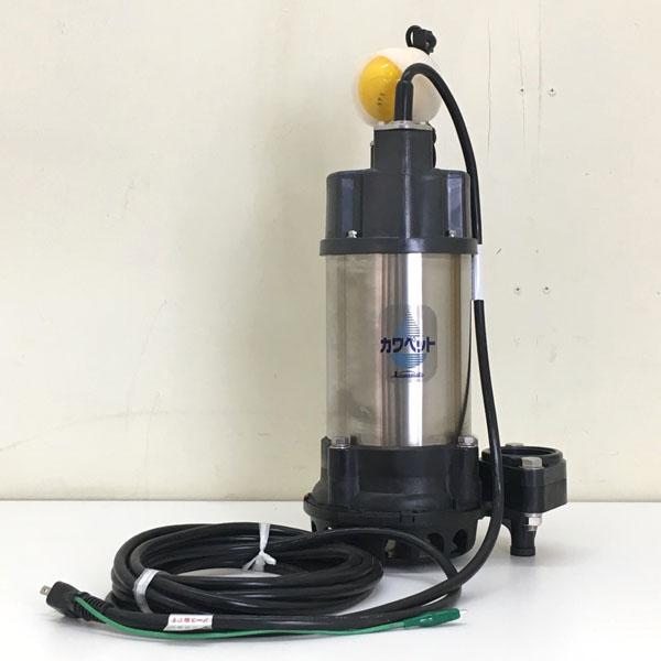 川本製作所/川本ポンプ/カワペット 汚水用水中ポンプ 自動運転形買取しました!