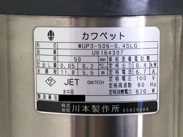川本製作所/川本ポンプ/カワペット汚水用水中ポンプ 自動運転形WUP3-506-0.4SLG詳細画像3