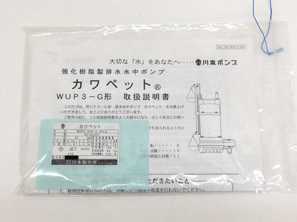 川本製作所/川本ポンプ/カワペット汚水用水中ポンプ 自動運転形WUP3-506-0.4SLG詳細画像5