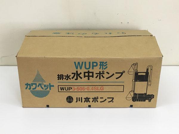川本製作所/川本ポンプ/カワペット汚水用水中ポンプ 自動運転形WUP3-506-0.4SLG詳細画像6