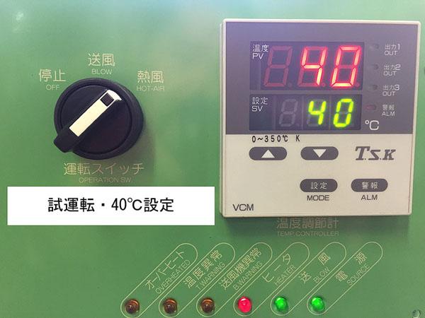 竹綱製作所熱風発生装置TSK-81B詳細画像2