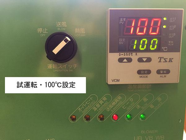 竹綱製作所熱風発生装置TSK-81B詳細画像3