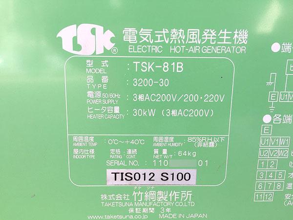 竹綱製作所熱風発生装置TSK-81B詳細画像4