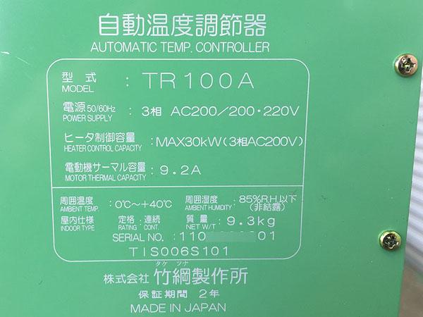 竹綱製作所熱風発生装置TSK-81B詳細画像5