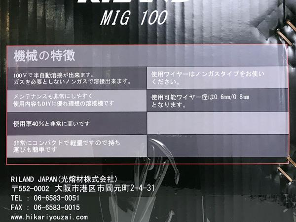 RILAND/リランドインバーター ノンガス半自動溶接機MIG100詳細画像3