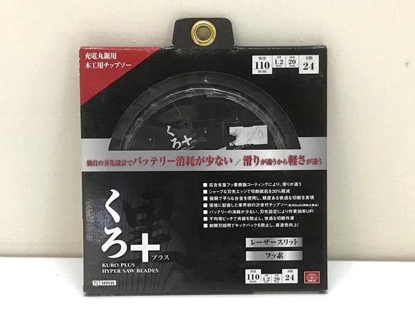 木工用チップソーくろプラス SK-11