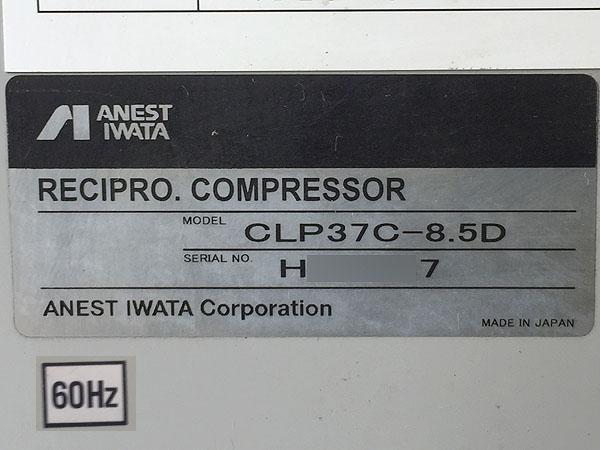 アネスト岩田パッケージコンプレッサーCLP37C-8.5D詳細画像2