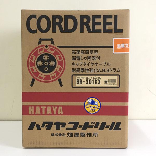 HATAYA/ハタヤ30m BR型 コードリール ブレーカー付BR-301KX詳細画像2