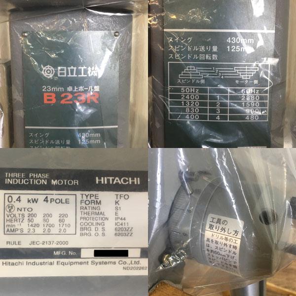 HITACHI/日立工機23mm 卓上ボール盤B23R 三相200V詳細画像2