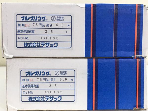 TESAC/テザック【2本セット】ブルースリング 両端アイタイプ3E 75m/m 6.0m 2.5t詳細画像2