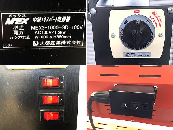 大都産業中波エキスパート乾燥機MEX3-1000-GD-100V詳細画像4