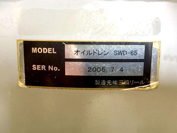 三協リールオイルドレンSWD-65詳細画像7