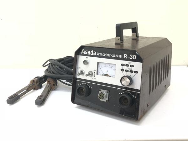 Asada/アサダ電気ロウ付機 溶氷機R-30