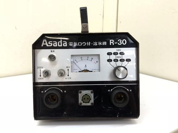 Asada/アサダ電気ロウ付機 溶氷機R-30詳細画像2