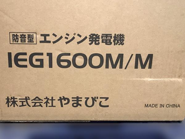 新ダイワエンジン発電機IEG1600M/M詳細画像4