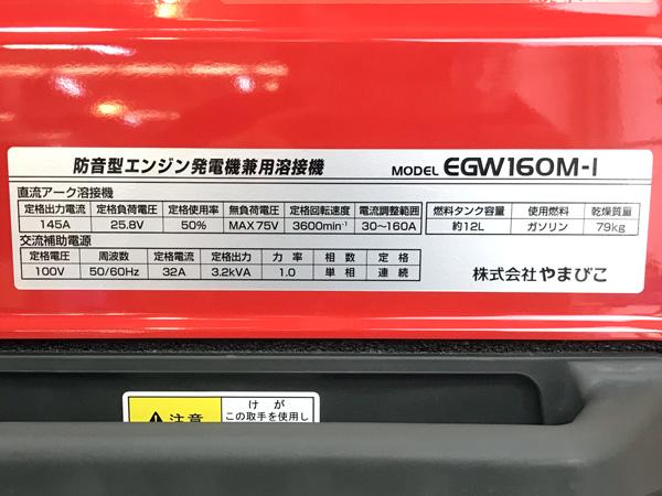 新ダイワエンジン発電機兼用溶接機EGW160M-I詳細画像6