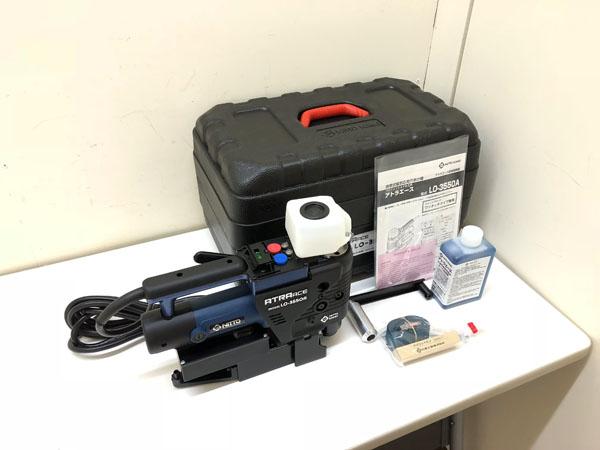 NITTO KOHKI/日東工器携帯式磁気応用穴あけ機 アトラエース LO-3550A
