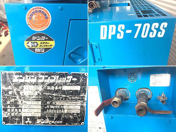 DENYO/デンヨーポータブルスクリューコンプレッサーDPS-70SSB1詳細画像4