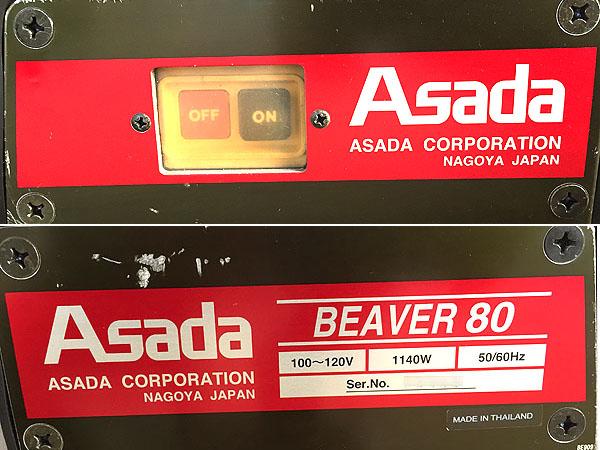 Asada/アサダパイプマシン ねじ切り旋盤BEAVER 80詳細画像2