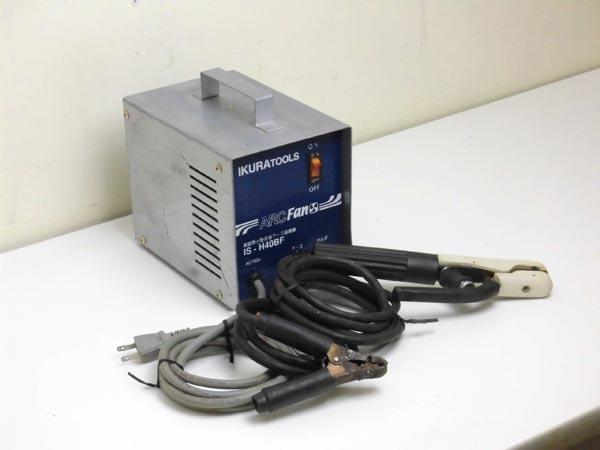 育良精機 小型交流アーク溶接機 IS-H40BF