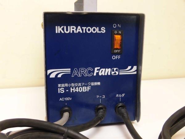育良精機小型交流アーク溶接機IS-H40BF詳細画像2